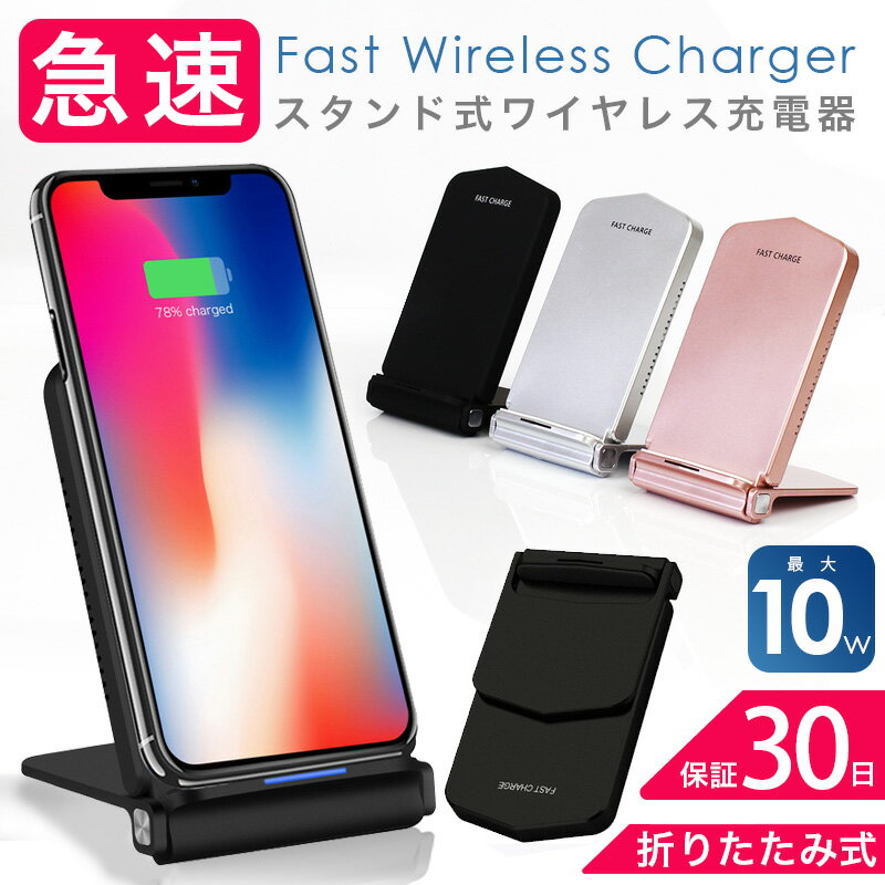 qi 充電器 急速 折りたたみスタンド式 ワイヤレス充電器 iphone8 iphonex android 送料無料