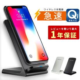 Qi 充電器 急速 スタンド式ワイヤレス充電器 iPhone11 Pro Max iPhoneXS Max XR X 8 Plus Android 置くだけ 充電器 送料無料