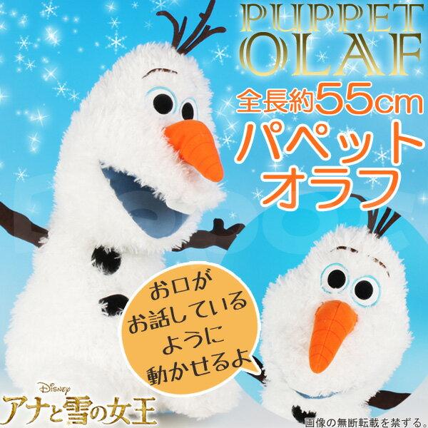 【送料無料】オラフ ぬいぐるみ 特大 パペット タイプアナと雪の女王 Disney ディズニーFROZEN 全長 約55センチ パペット人形あす楽対応