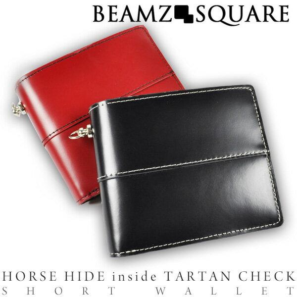 【BEAMZ SQUARE】ホースハイド 二つ折り財布ウォレットチェーン などを付けることができる ドロップ リング付き馬革 × 牛革 メンズ ショートウォレットインサイドに タータンチェック の拘りポイントあり 男性用 短財布レザー サイフ さいふ