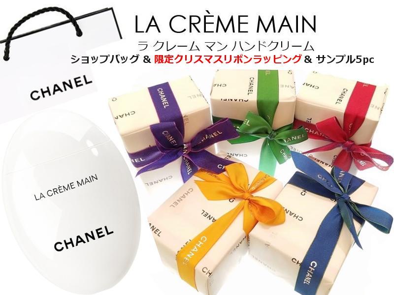 CHANEL LA CRÈME MAINシャネル ラ クレーム マンハンドクリーム 50mlオリジナル クリスマスリボンラッピング&ショップバッグシャネル サンプル5点付※リボンカラー・サンプルはお選びいただけません。