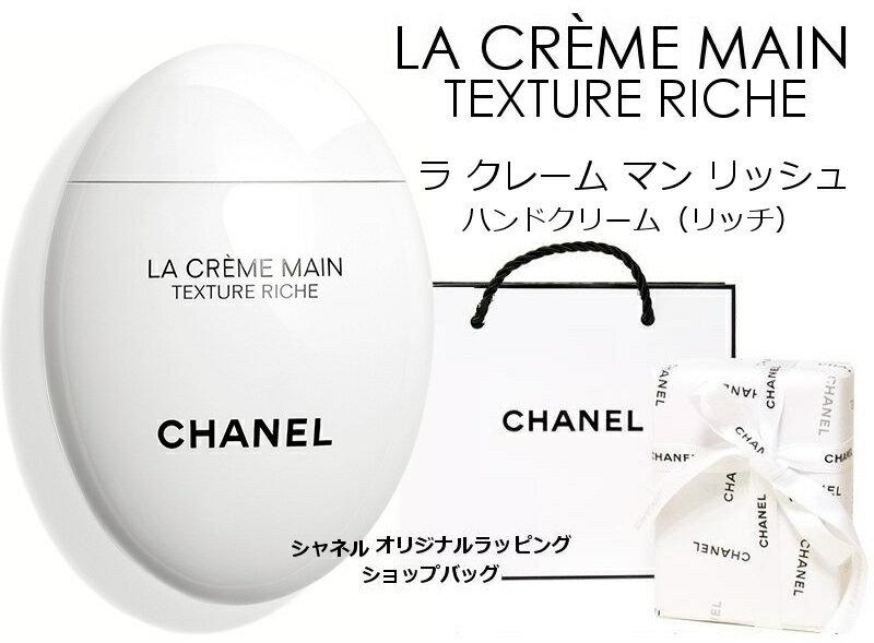 CHANEL LA CREME MAIN TEXTURE RICHEシャネル ラ クレーム マン リッシュハンドクリーム (リッチ)50mlオリジナルラッピング&ショップバッグ