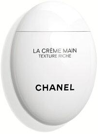 CHANEL LA CREME MAIN TEXTURE RICHEシャネル ラ クレーム マン リッシュハンドクリーム (リッチ)50mlシャネル ラッピング&リボンショップバッグ・メッセージカード