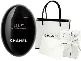 CHANEL LE LIFUT LA CREME MAINシャネル ル リフト ラ クレーム マンハンドクリーム 50mlシャネル ラッピング&リボンショップバッグ・メッセージカード