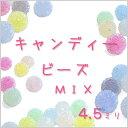 キャンディビーズ ミルキーカラーMIX 4.5mm (10ヶ)