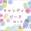 【50%OFF】キャンディビーズ ミルキーカラーMIX 8.5mm (5ヶ)