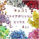 【MIX】チェコビーズ ファイアポリッシュ ミックス★4mm★(50ヶ)