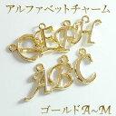 アルファベット イニシャル チャーム A〜M 約15mm 金(ゴールド) (1ヶ&丸カン1ヶ付き)├ アクセサリーパーツ アクセサリー パーツ …