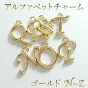 アルファベット イニシャル チャーム N〜Z 約15mm 金(ゴールド) (1ヶ&丸カン1ヶ付き)├ アクセサリーパーツ アクセサリー パーツ …