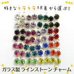 ガラス製ラインストーンチャーム【4個入り】ハンドメイド手作りアクセサリーパーツ