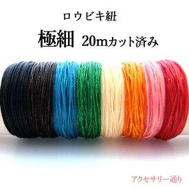 (週間ランキング3/18-3/24 第1位☆彡)蝋引き紐 ワックスコード 【 極細 幅0.4mm 】 (20メートルカット)