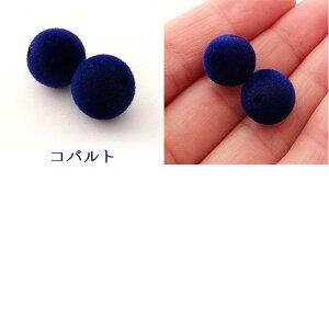 フロッキービーズ12mm(1ケ)├フロッキーフェルトビーズアクセサリーパーツアクセサリーパーツピアスイヤリングブレスレットネックレスチャームキーホルダー┤