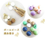 ボールビーズ(綿糸巻き)12〜13mm(1個)