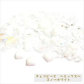 チェコビーズ 〜ミックス〜 スノーホワイト (約30g)