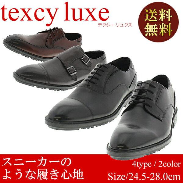 【送料無料】テクシーリュクス TEXCY LUXE メンズ ビジネスシューズ TU7782 TU7783 TU7784 TU7785 texcy luxe アシックス商事 asics trading