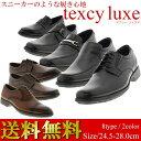 【送料無料】テクシーリュクス TEXCY LUXE メンズ ビジネスシューズ 革靴 TU7768 TU7769 TU7770 TU7771 TU7772 TU7...