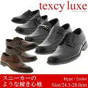 【送料無料】【あす楽】テクシーリュクス TEXCY LUXE メンズ ビジネスシューズ 革靴 TU7768 TU7769 TU7770 TU7771 TU777...