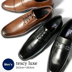 【送料無料】テクシーリュクスtexcyluxeメンズビジネスシューズ革靴TU7768TU7769TU7770TU7771TU7772TU7773TU7774TU7775TEXCYLUXEアシックス商事asicstrading