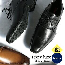 【送料無料】テクシーリュクス TEXCY LUXE メンズ ビジネスシューズ TU7756 TU7758 texcy luxe アシックス商事 asics trading