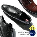 【送料無料】テクシーリュクス TEXCY LUXE メンズ ビジネスシューズ TU7782 TU7783 TU7784 texcy luxe アシックス商事…