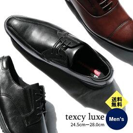 【送料無料】テクシーリュクス TEXCY LUXE メンズ ビジネスシューズ TU7782 TU7783 TU7784 texcy luxe アシックス商事 asics trading