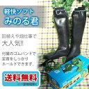 【送料無料】農作業に最適! 軽快ソフト みのる君(先丸タイプ)