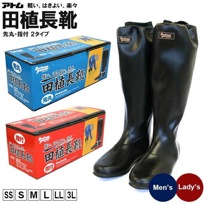 6/8再入荷【送料無料】アトム 田植長靴 メンズ レディース BP253 BP254 指付 先丸 みのる君リニューアル