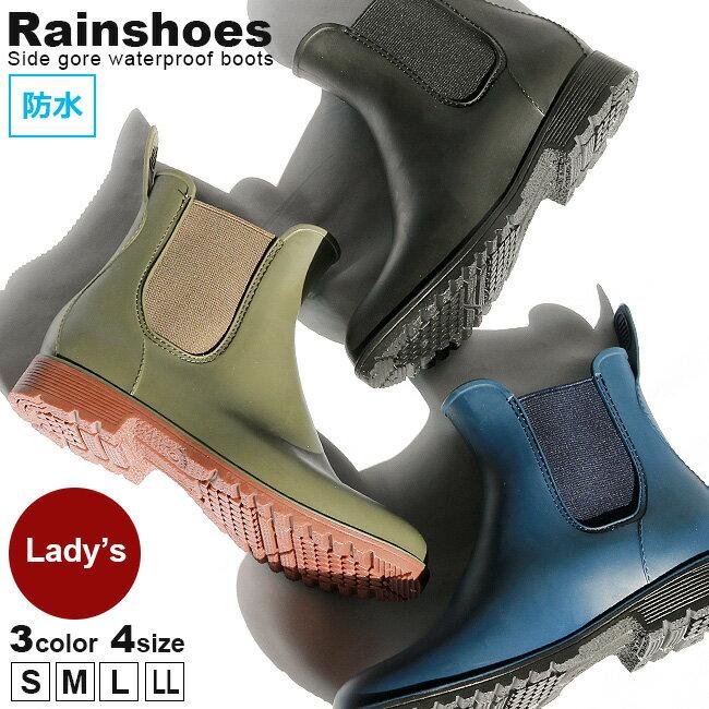 再入荷【送料無料】雨の日でも履ける 防水 サイドゴアブーツ レディース レインブーツ ガーデニング用にも♪