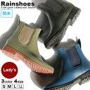 【在庫限り】雨の日でも履ける 防水 サイドゴアブーツ レディース レインブーツ ガーデニング用にも♪