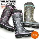 レインブーツ 長靴 女の子 キッズ ジュニア 防寒 雪 冬用 ウレタン WILDTREE AK184