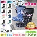 【あす楽】長靴 レインブーツ キッズ ジュニア 子供用 男の子 女の子 子供 こども 軽量 軽い 雨 雪 レインシューズ ラ…