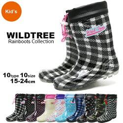 レインブーツキッズ長靴ジュニア子供用男の子女の子子供こども軽量軽い雨雪レインシューズスノーブーツラバーブーツ防水撥水フード付きレイングッズカラフルおしゃれ長ぐつワイルドツリーWILDTREE2014