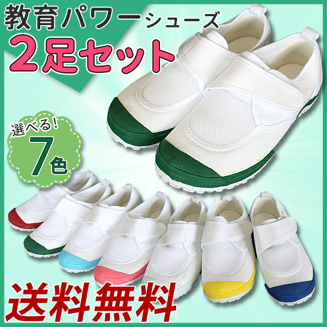 【送料無料】教育パワーシューズ 2足セット (教育シューズ 上履き 上靴 内履き)