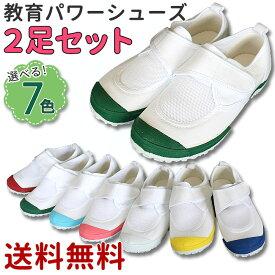 【送料無料】教育パワーシューズ 2足セット 上履き(教育シューズ 上靴 内履き)【T】
