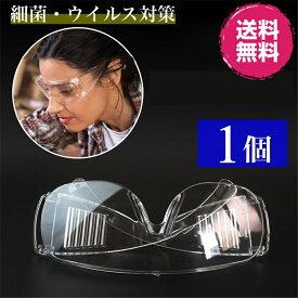 【送料無料】 保護メガネ 防護メガネ ウイルス対策 ウイルス コロナ対策 保護ゴーグル 医療 ウイルス対策 オーバーグラス 飛沫感染予防 保護眼鏡 保護めがね 花粉 目の保護に