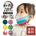 【在庫処分特価】鬼滅の刃風 和柄 子供用マスク 3D立体マスク キッズサイズ 洗える 呼吸しやすい 風邪 花粉 飛沫防止 …