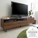 【SPIDER】テレビボード TV台 幅174cm 高さ47.5cm 奥行45cm 日本製 コードタップ付き 収納付き おしゃれ シンプル 北…