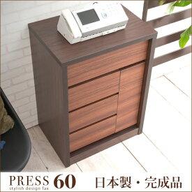 《FAX台兼用キャビネット 幅約60》人気のプレスシリーズのFAX台チェスト 完成品 日本製 ブラウン 天然木 ウォールナット色 北欧 ヴィンテージ おしゃれ ハイ ローチェスト リビングボード 引出 引き出し ルータ収納 電話台 チェスト 家具