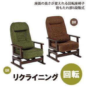 【Shark】 ブラウン グリーン 座椅子 高座椅子 リクライニング おしゃれ 高齢者 肘掛付き 回転 リクライニングチェア チェア チェアー リクライニングソファ 一人掛け 一体型 パーソ