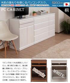 《天然木桐 PCデスク 幅約60》日本製 完成品 ホワイト ブラウン 木製 学習机 デスク プリンター パソコンラック スリム キーボードテーブル付 北欧 リビング収納 チェスト 引き出し おしゃれ 家具 白 ホワイト キャビネット| サイド ボード ワークデスク リビングデスク