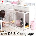 【DELUX】シリーズ 省スペース収納付きスライド型ケージ 幅90 ホワイト 白 おしゃれ お洒落 スクエア デザイン …