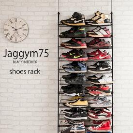 【Jaggym75】ブラックインテリア特集 黒  突っ張り薄型シューズ幅75cm つっぱり スリムシューズラック 靴箱 ディスプレイラック 靴置き 靴収納 スニーカー 玄関 スリッパ 薄型 下駄箱 省スペース エントランス ウォールラック ラック おしゃれ