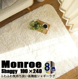 【Monroe】シャギーラグ 190x240cm 抗菌 防臭 竹炭 ふわふわ こどもに優しい 洗えるラグ じゅうたん カーペット マット ホワイト 白 黄 青 緑 グリーン ブルー ピンク イエロー グレー ネイビー