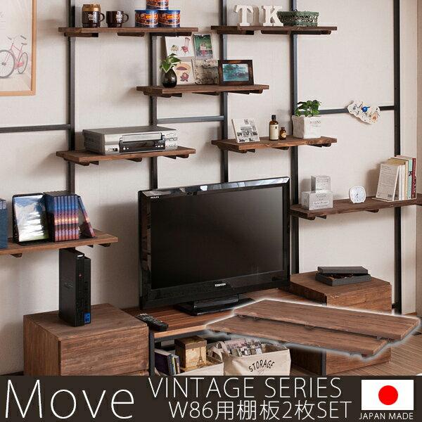 【Move】ムーブシリーズ用追加棚板2枚組 幅86cm オープンシェルフ つっぱり棚 つっぱりラック 収納棚 収納ラック オープンラック インテリア 壁面収納 おしゃれ