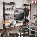 【Radi】ラディシリーズ 突っ張り壁面間仕切りオープンラック 幅90 奥行30 ブラウン×ブラック色 オープンシェル…