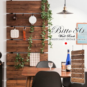 【Bitto】ビットシリーズ 突っ張り天然木ウォールラック 幅90 ブラウン×ブラック色 オープンシェルフ つっぱり棚 つっぱりラック 収納棚 収納ラック オープンラック インテリア 壁面収