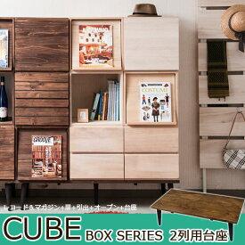 【Cube】キューブシリーズ 天然木ユニットキューブボックス専用台座3列タイプ リビングボード FAX台 ファックス台 キャビネット 収納家具 棚 ベッドサイド 電話台 ソファサイド 再度ボード コンパクト ブラウン