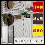 つっぱり天然木壁面ラダーラック幅80cm(ホワイト色/ダークブラウン色)