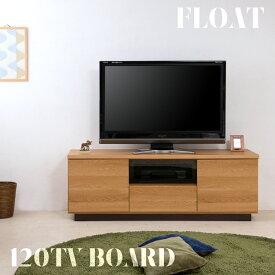 【Float】フロート幅119.5 テレビ台 ローボード テレビボード テレビラック TV台 木製 42インチ 32インチ TVボード ロータイプ 一人暮らし ホワイト 白 ブラウン ウォルナット ヴィンテージ
