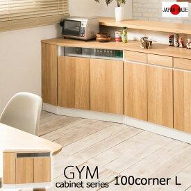 【gym】ジムシリーズ カウンター下収納 幅99.5cmコーナーキャビネット左壁付け 引出し 引き出し 北欧 おしゃれ 木製 ガラスキャビネット ラック 棚 テレビ台 TVボード テレビボード 100